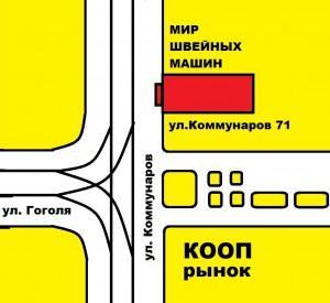 МИР ШВЕЙНЫХ МАШИН, Краснодар, ул. Коммунаров 71.